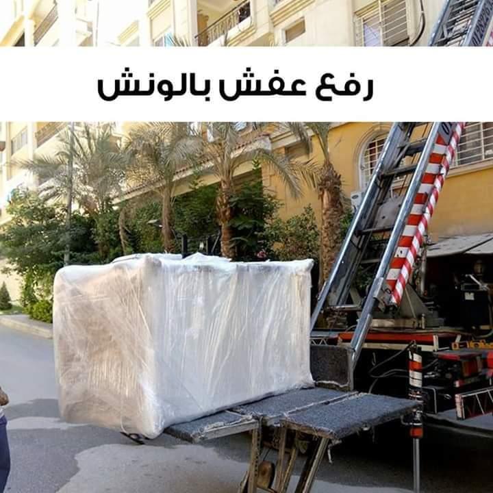 اوناش رفع العفش في فيصل